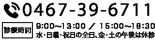 ご予約・ご相談のお電話は0467-39-6711受付時間:月〜金9:00〜19:00